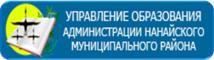 Управление образования Нан-го р-на