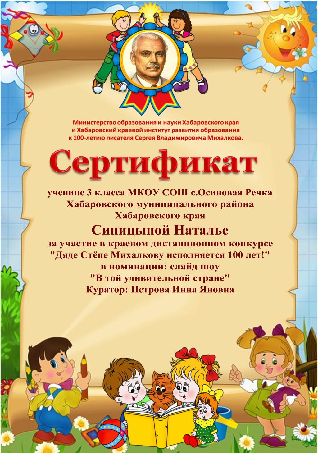 Сертификат участника конкурса образец скачать