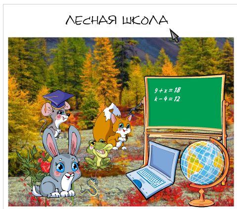 Лесная школа анимационные картинки, месяцев девочке стихах